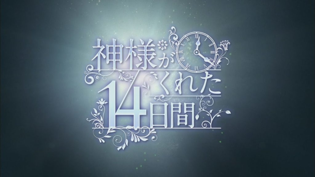 神様がくれた14日間がHulu配信!キャストも注目、リメイクされた名作韓国ドラマ