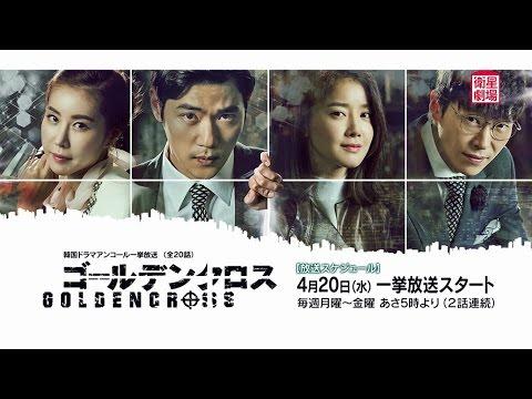 ゴールデンクロス 韓国ドラマ 感想
