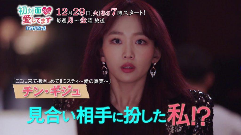 初対面だけど愛してます(韓国ドラマ)視聴率や評価は?