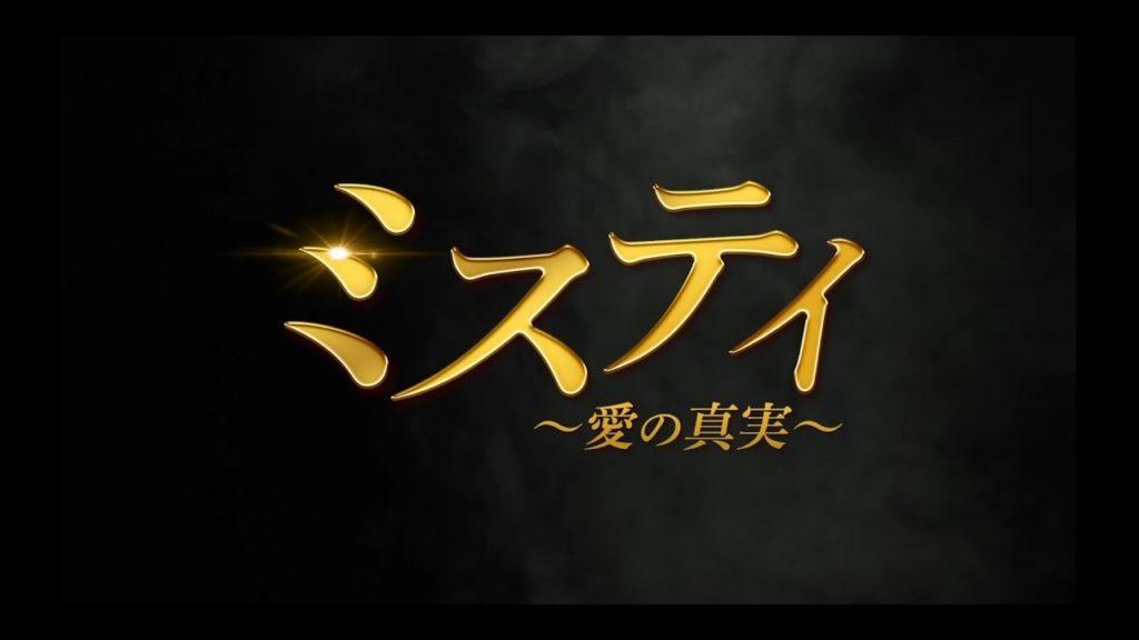 ミスティHuluで動画配信!主演クラスのキャスト多数の面白い韓国ドラマ
