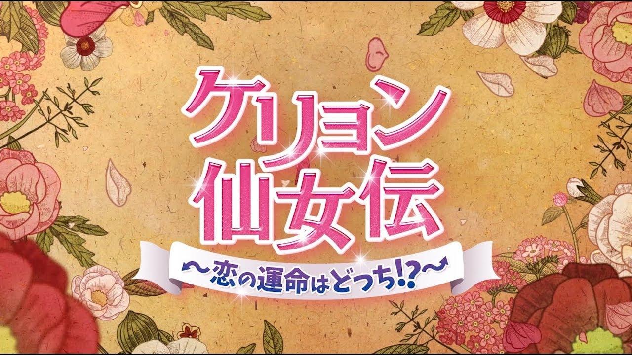 ケリョン仙女伝 動画