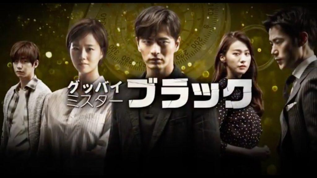 グッバイミスターブラック(韓国ドラマ)序盤の感想。主演のキャラが良い
