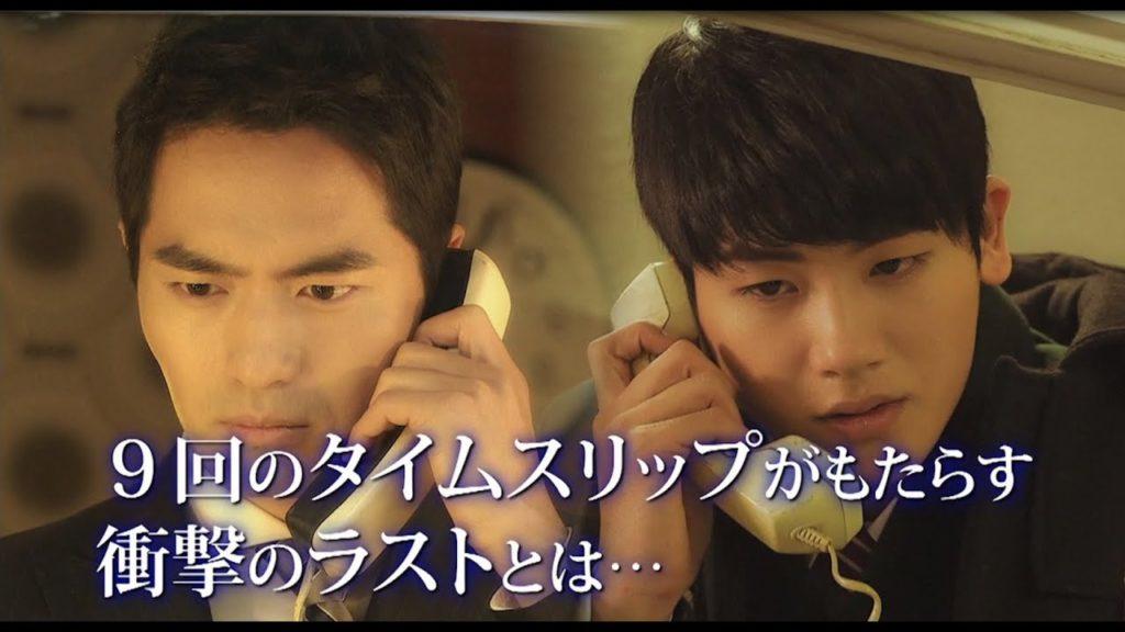 ナイン9回の時間旅行(韓国ドラマ)序盤の感想。4話からが本番!