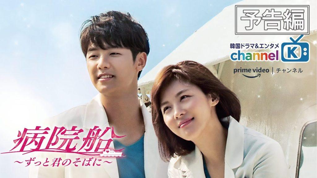 病院船(韓国ドラマ)評価や視聴率は?カン・ミンヒョクの演技が不足か