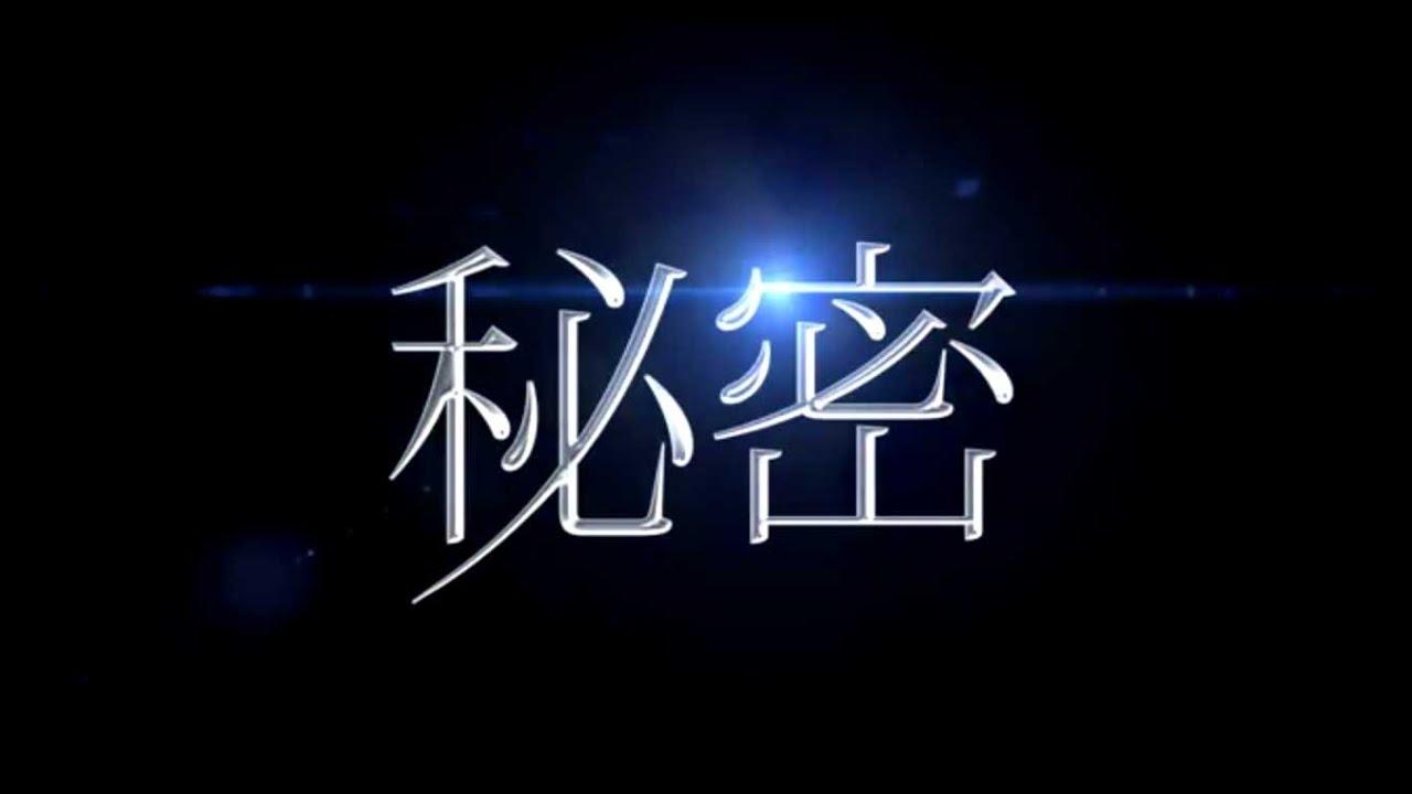 秘密 韓国ドラマ 感想
