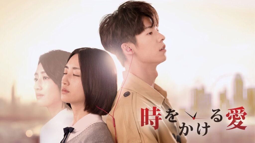 時をかける愛の評価や視聴率とは?名作台湾ドラマが韓国でリメイク!