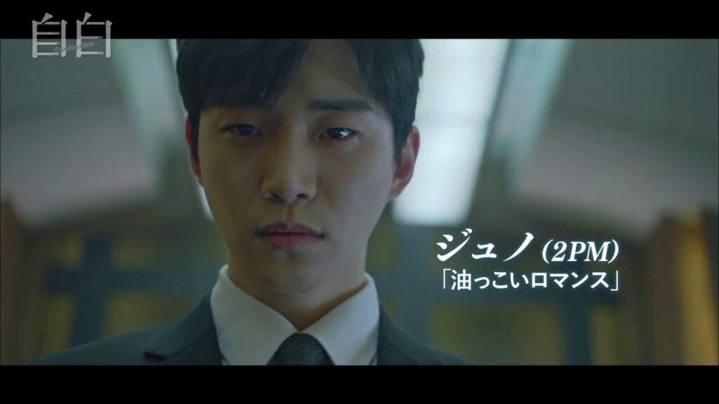 自白 韓国ドラマ 評価