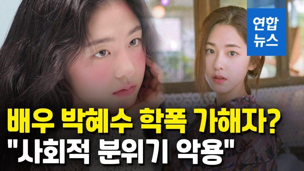 パク・ヘスいじめ疑惑で主演韓国ドラマDear.Mの放送休止なるか?