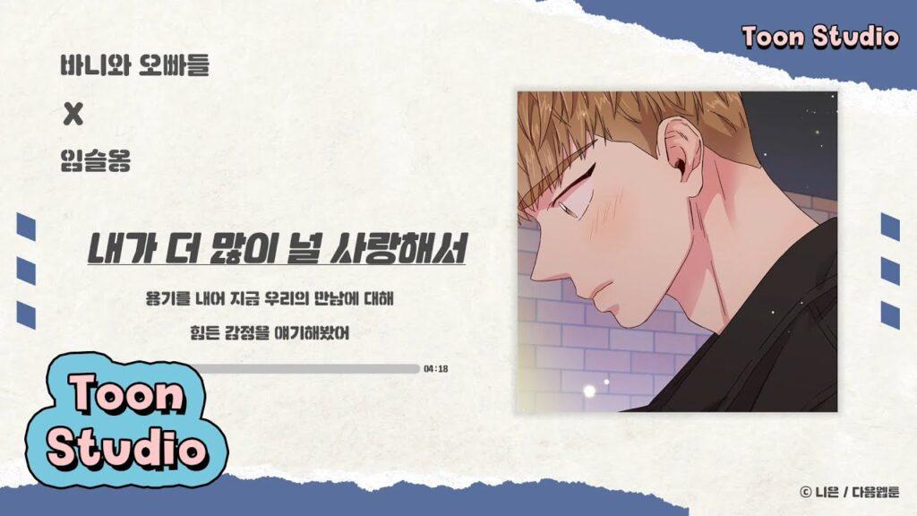 イム・スロン「バニーと兄さんたち」OSTで活動再開!事故映像公開
