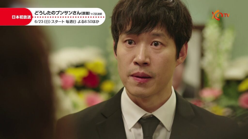 がんばれプンサン(韓国ドラマ)序盤の感想。原題の方がしっくりくる