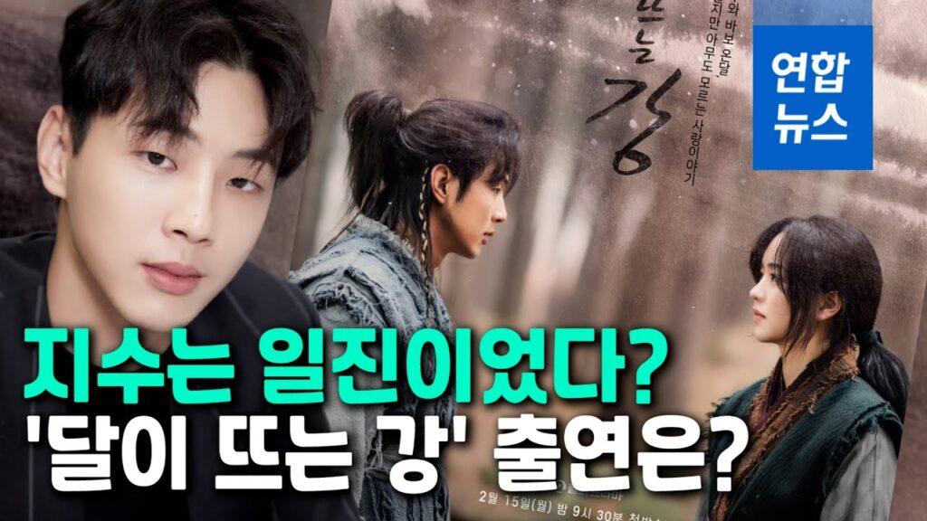 ジスいじめ議論で俳優引退か。月が浮かぶ川(韓国ドラマ)降板の可能性も