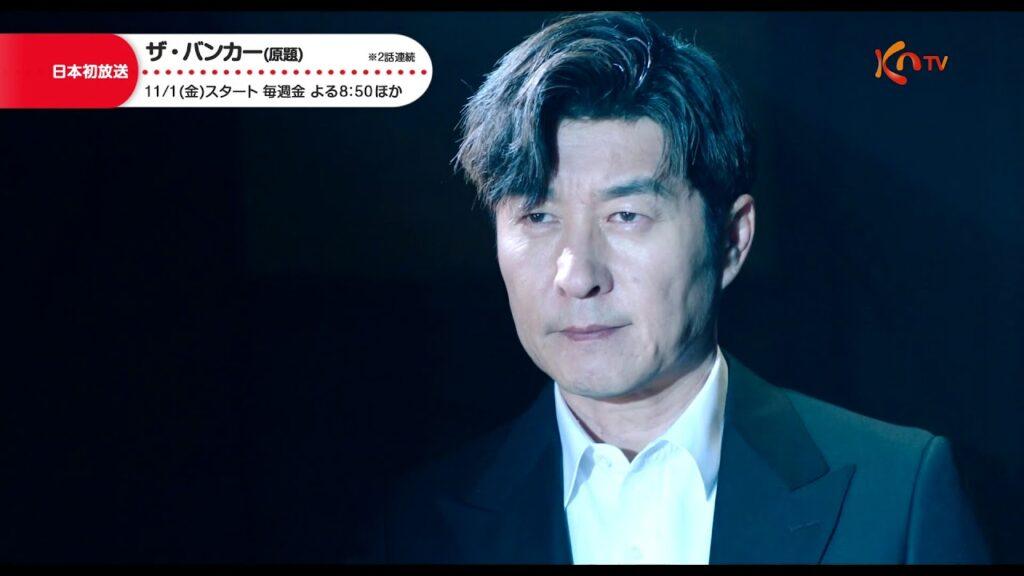 ザ・バンカー 韓国ドラマ