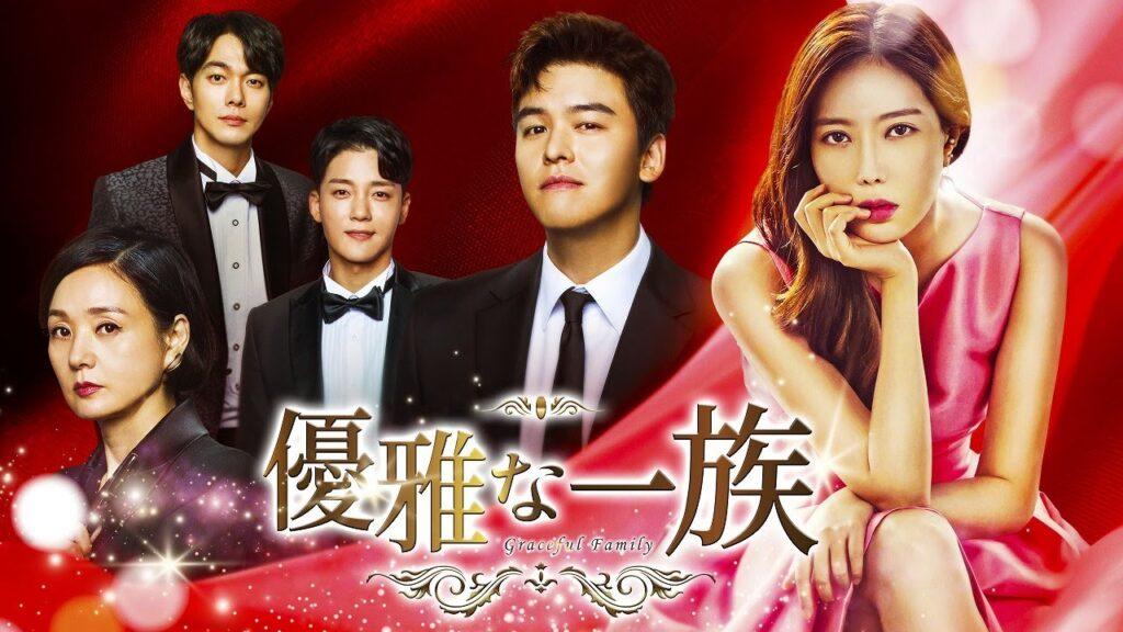 優雅な一族(韓国ドラマ)序盤の感想。ストーリー展開が速く好印象