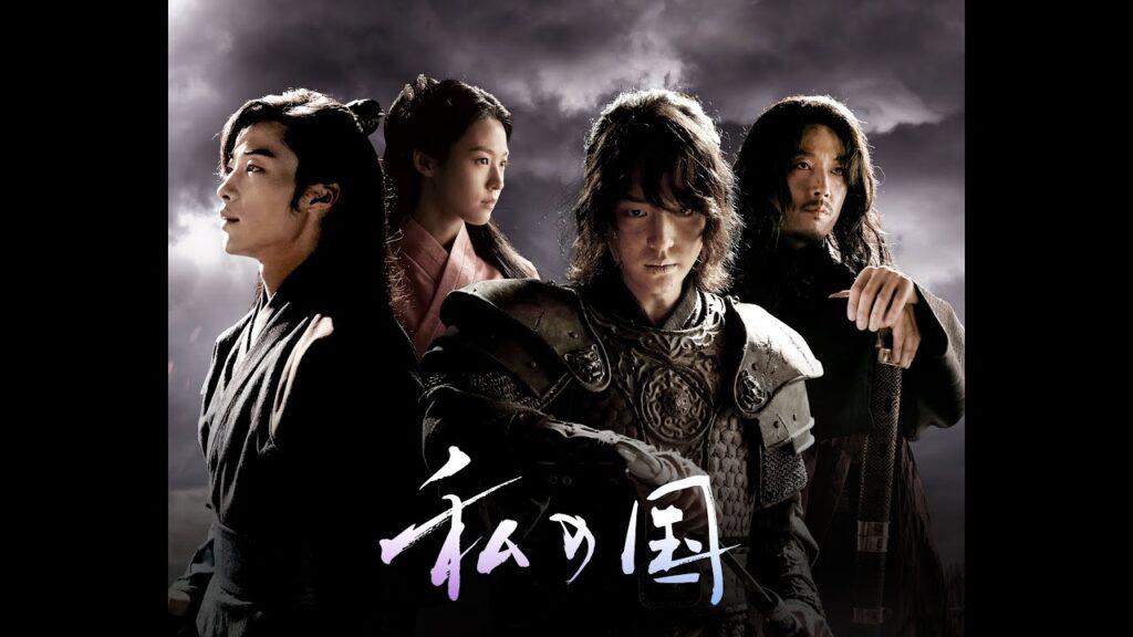 私の国(韓国ドラマ)評価や視聴率は?ヤン・セジョンら若手主演の時代劇