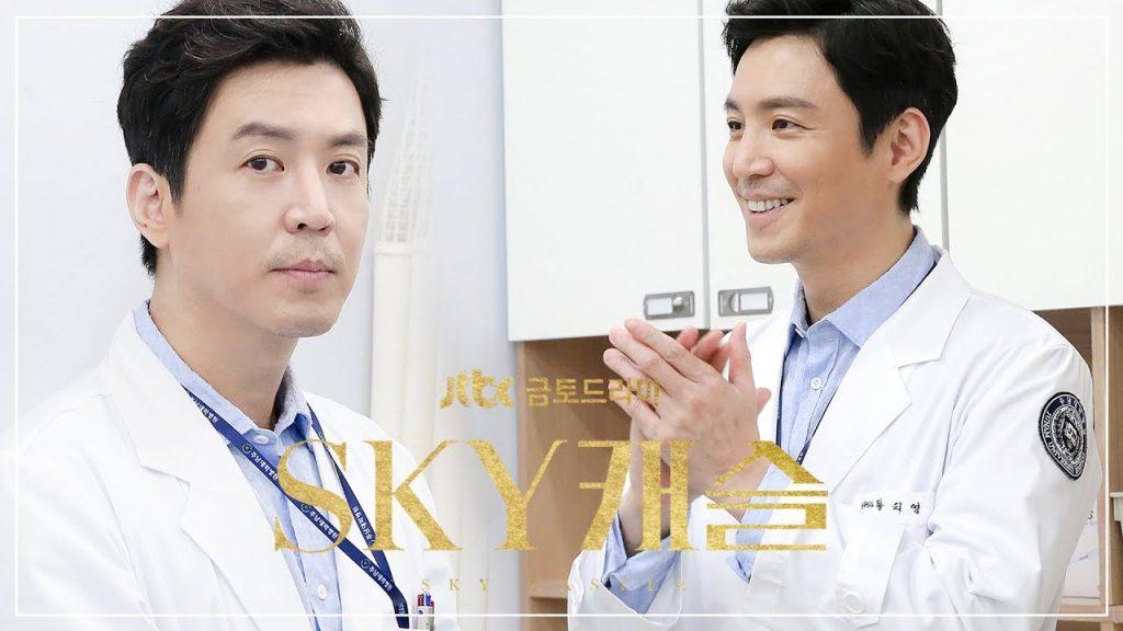 SKYキャッスルのファン教授(チェ・ウォニョン)ラスボス予測【韓国ドラマ】