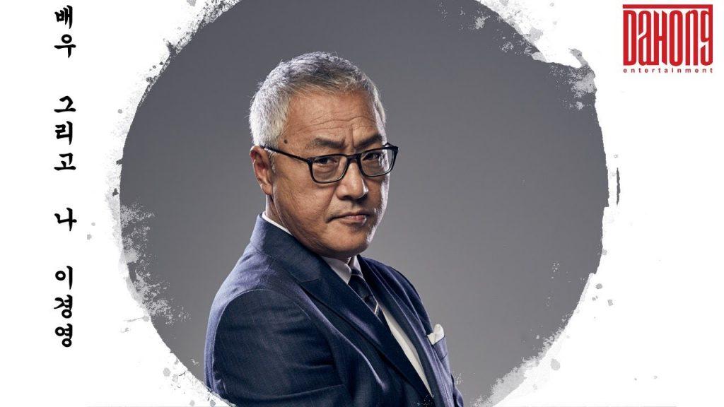 ミスティの局長(イ・ギョンヨン)がかっこいい!【韓国ドラマ】