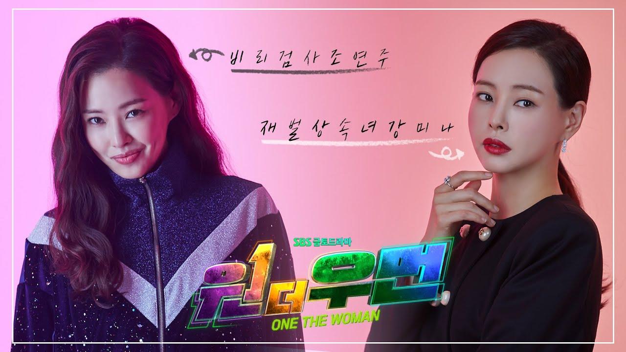 ワンザウーマン 韓国ドラマ