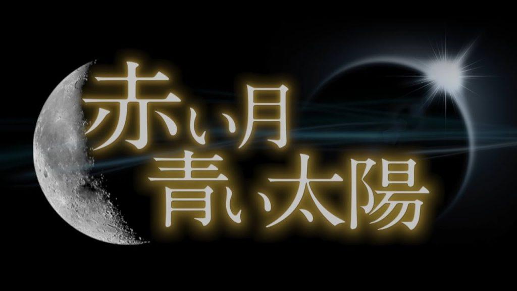 赤い月青い太陽の感想。児童虐待をテーマにした名作【韓国ドラマ】